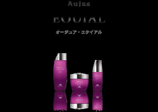 【解説】雑誌で話題のトリートメント オージュア(Aujua)