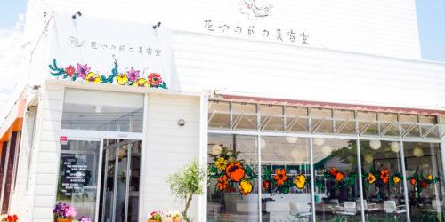 花やの前の美容室 ALBA 国母店