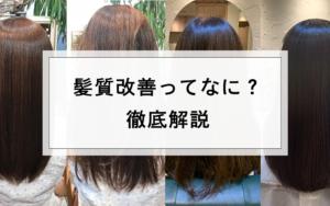 髪質改善って何?種類や施術の流れ、料金相場、持続期間を徹底解説